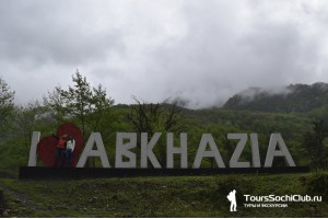 Абхазия. Экскурсионный тур озеро Рица 24.04.17